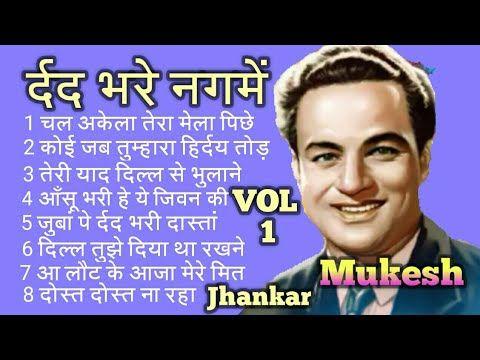 Mukesh Dard Bhare Nagme Vol 1 Jhankar Rdorebrdhrezrd Rd Renrdzhrdzh Rdnrd Rez Rdirdchrdorezrdv Superhit In 2020 Bollywood Songs Quotes By Emotions Hit Songs