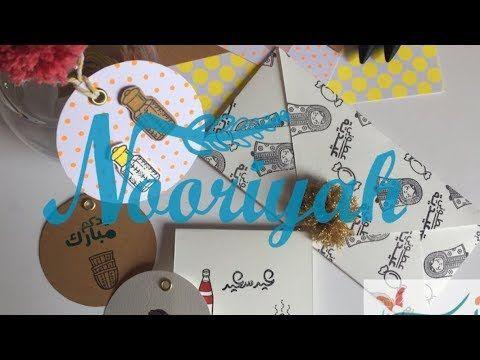 نورية كروت للعيديه بالتعاون مع نرسم Nooriyah Eidiyah Cards With Narsom Youtube Cards Playing Cards Development