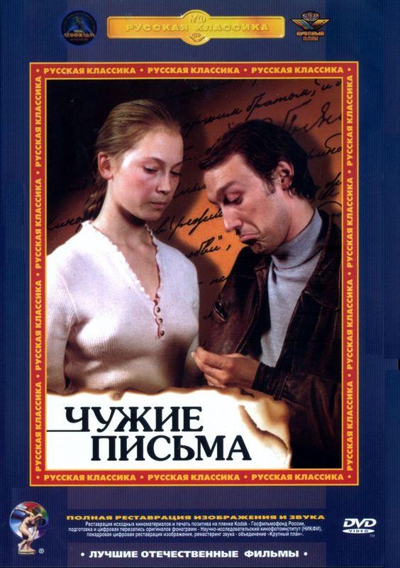 Чужие письма. 1975