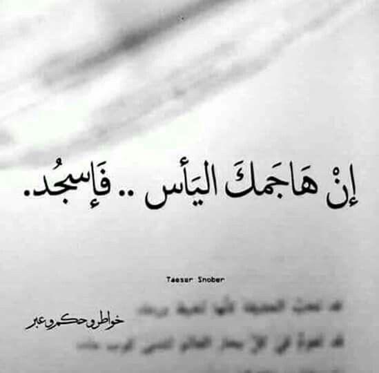 Pin By Jalil Elmaalem On خواطر راقية وعبر