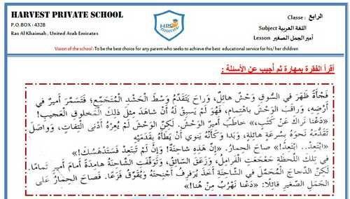تدريبات درس أمير الجمل الصغير بالإجابات لغة عربية للصف الرابع الفصل الدراسي الأول2019 Private School School Education