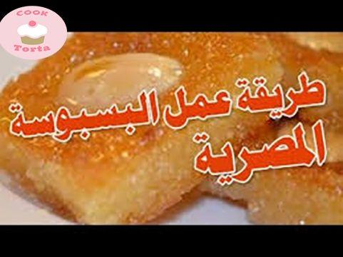 احسن طريقة لعمل بسبوسه المصرية الاصلية Food Cooking Gummy Candy