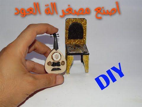 اصنع مصغر الة العود الموسيقية Diy Create A Mini Musical Instrument Youtube Diy Convenience Store Products Convenience Store