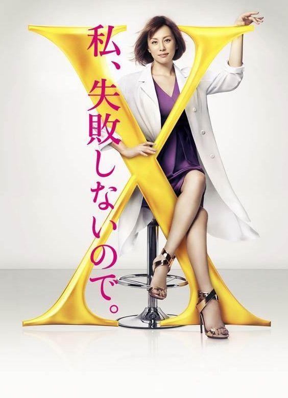 sinopsis doctor x season 4 dokuta x gekai daimon michiko 2016 serial tv jepang ドクター 涼子 米倉 涼子