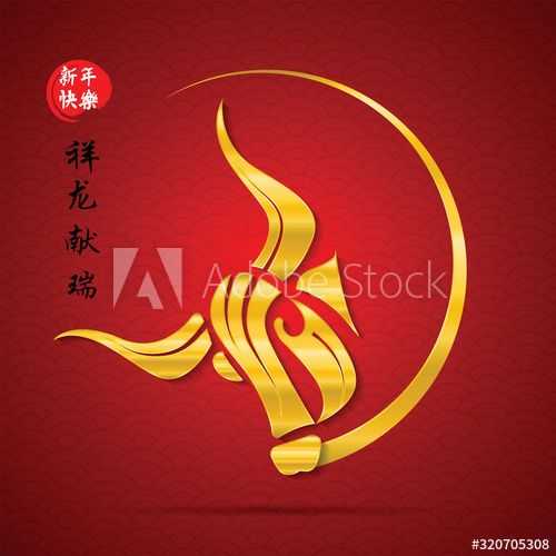 Happy Chinese New Year 2021 Golden Bull Head Symbol On A Red Chinese Pattern Background Chinese Word In 2020 Chinese Patterns Chinese Calendar Happy Chinese New Year He is not only a great teacher but a wonderful compassionate human being. year 2021 golden bull head symbol
