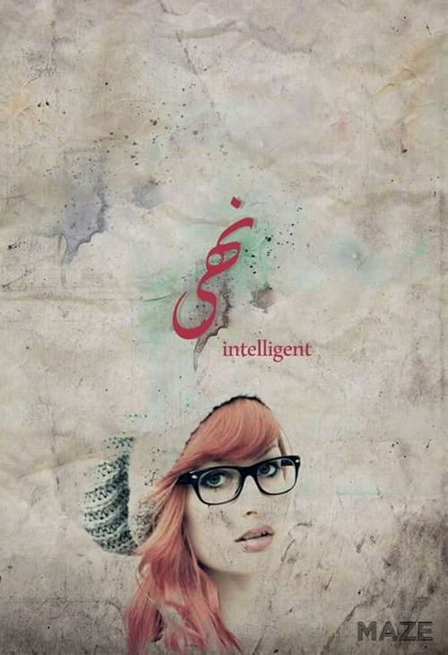 Mego نهي اسماء بنات اسامي رمزيات تصاميم روعه كشخه رمزيات تصاميم روعه عرب اسامينا شباب عربي خطوط Decoupage Paper Girl Names Poster