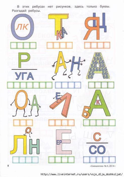 Igraem S Bukvami Podgotovka K Shkole Obsuzhdenie Na Liveinternet Rossijskij Servis Onlajn Dnevnikov Matematicheskie Proekty Predmetnye Uroki Rebusy