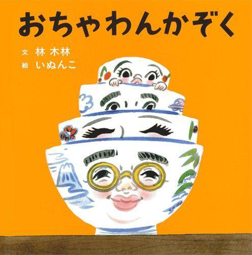 Amazon.co.jp: おちゃわんかぞく (コドモエ[kodomoe]のえほん): 林 木林, いぬんこ: 本