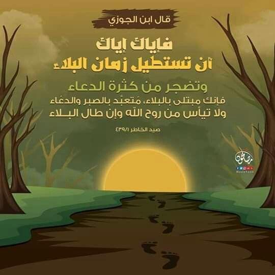 Pin By حذامي حسين On ابن القيم Faith Quotes Thank You God Islam