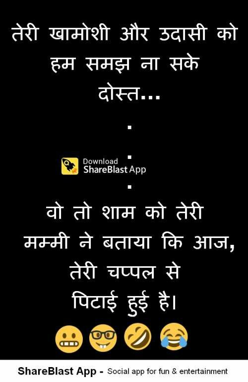 Funny Thoughts In Hindi Smileworld