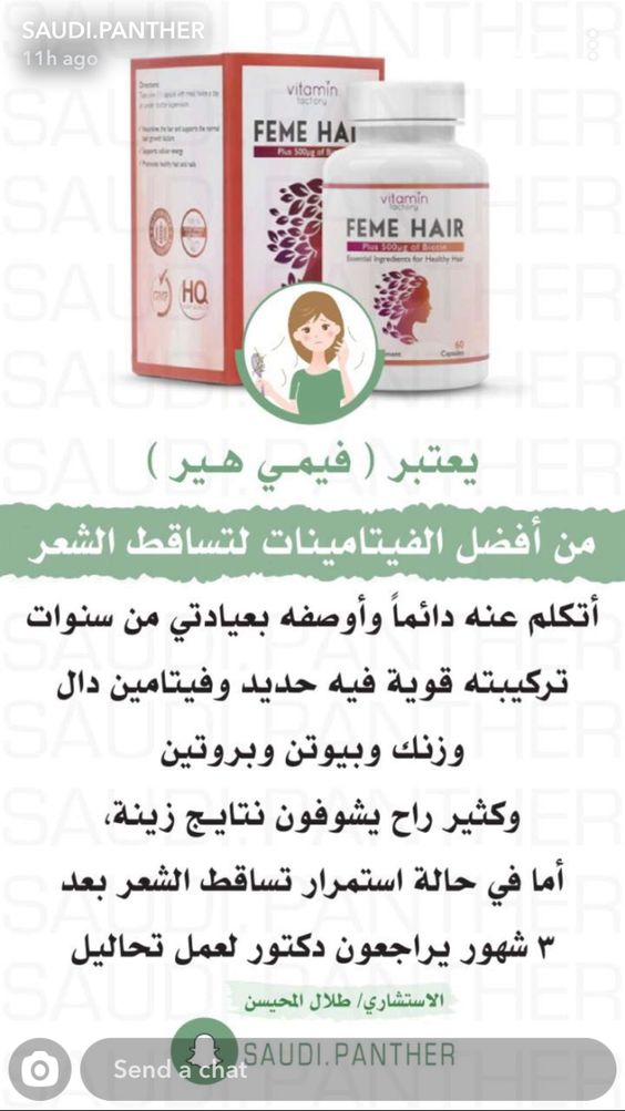 Pin By Muna Al3nzi On عناية Hair Vitamins Health Healthy Life