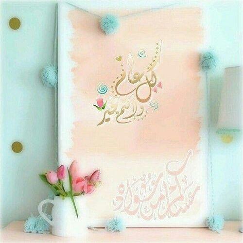 Pin By Wafa On عيد سعيد Eid Gifts Happy Eid Eid Mubarak