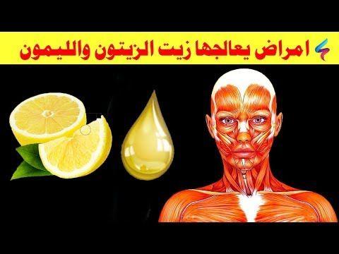 ماذا يحدث لجسمك عند شرب زيت الويتون والليمون يوميا فوائد زيت الزيتون مع الليمون Youtube Movie Posters Movies Poster