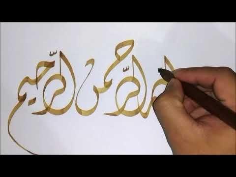 Pin Di Arabic Calligraphy