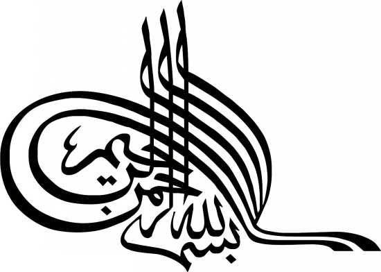 طرح بسم الله الرحمن الرحیم زیبا و جالب Islamic Calligraphy Bismillah Calligraphy Islamic Art Calligraphy