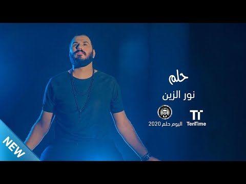 Noor Al Zain Helem نور الزين حلم Youtube News