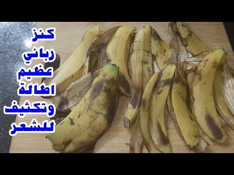 بنت استعملت قشر الموز لشعرها تقسم انه اصبح طويل وكثيف للركبة و ناعم حرير كل من رآها انصدم من جماله Youtube Health Food Turkey