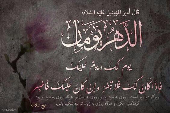 374c8d32da60f06a0f84f459ae9461d6 صور حكم واقوال الامام علي(ع)   حكم مصوره للامام علي (ع)   من اروع اقوال الإمام علي ع