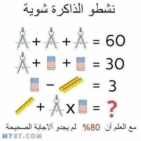 الغاز وفوازير اكثر من 90 فزورة و20 لغز جديد مع الحل محيط Funny Arabic Quotes Funny Illusions Quotes