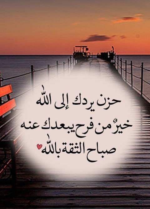 Pin By صورة و كلمة On مواعظ خواطر إسلامية Islamic Images Islamic Phrases Morning Texts