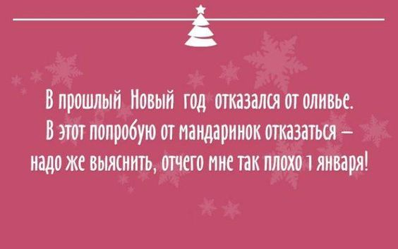 Citatye Pro Novyj God 2021 Prikolnye Romanticheskie I Umnye Novogodnie Citaty Citaty Krasivye Citaty