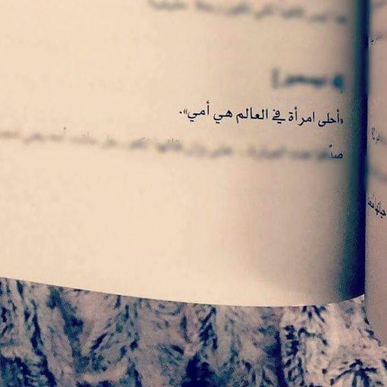 أحلى امرأة في العالم هي أمي Photo Quotes Tattoo Quotes Arabic Quotes