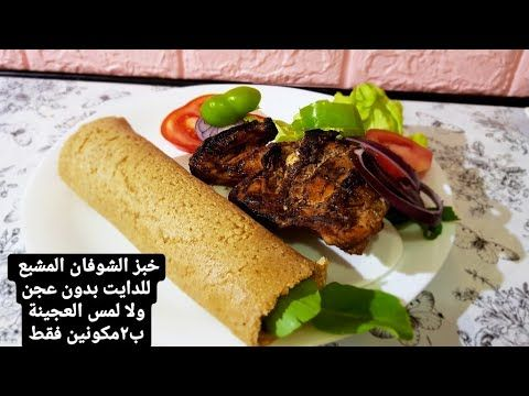 خبز الشوفان مشبع جدا للدايت والتخسيس ولمرضى السكر بأسهل طريقة بدون دهون خبز الشوفان الطرى بدون دقيق Youtube North African Food Food African Food