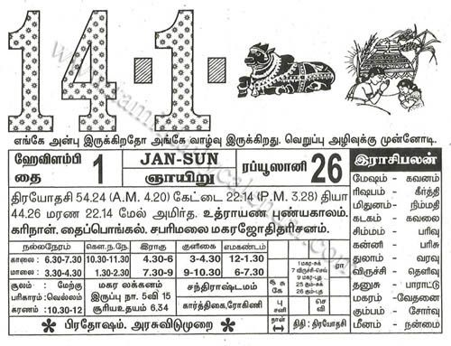 The 25+ best Tamil daily calendar 2016 ideas on Pinterest Dios - daily calendar