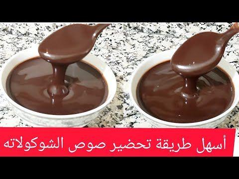 صوص الشوكولاته لتزيين كريب وتغليف الكيك بدون قطع الشوكولاته مقادير عجيبة في كل بيت Youtube Desserts Chocolate Food