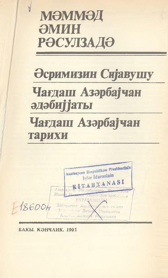 Rəsulzadə M ə əsrimizin Siyavusu Cagdas Azərbaycan ədəbiyyati Cagdas Azərbaycan Tarixi 1990 Books Personalized Items Isbn