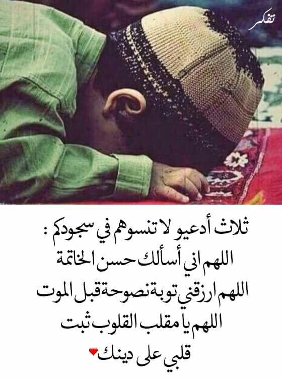 Pin By صورة و كلمة On Duea دعاء Arabic Words Prayers Words