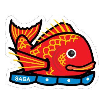 gotochi postcard saga poisson de karatsu
