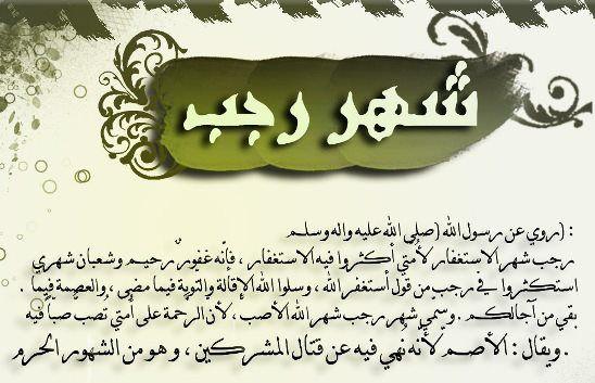 دعاء دخول شهر رجب وفضل الجمعة الأول من رجب Calligraphy Arabic Calligraphy