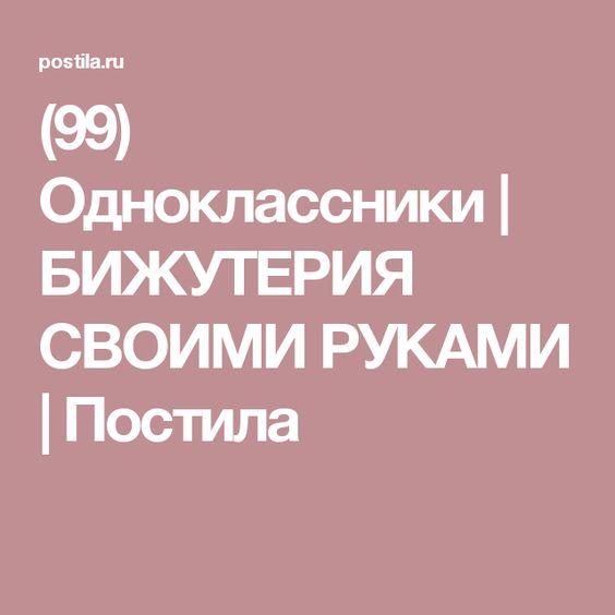 (99) Одноклассники | БИЖУТЕРИЯ СВОИМИ РУКАМИ | Постила