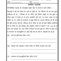 Worksheets Unseen Passage For 2 Class language hindi unseen passage in 04 worksheets 04