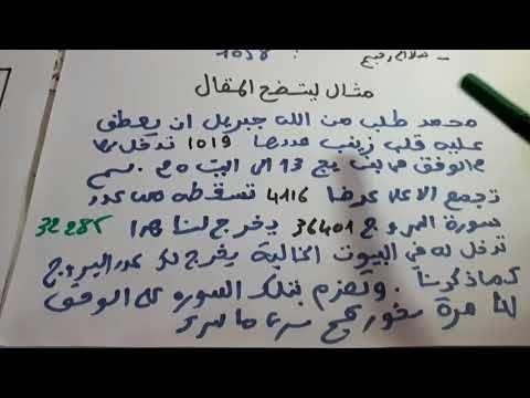 لقضاء الحوائج بكافة أنواعها الشيخ المغربي الكبير 003247910 Youtube Math Calligraphy Math Equations