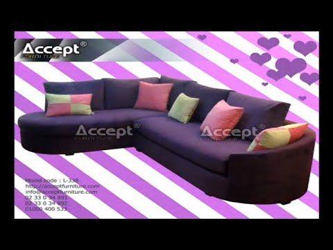 اثاث مودرن ركنات مودرن انتريهات مودرن Youtube Living Room Sofa Design Furniture Sofa Design