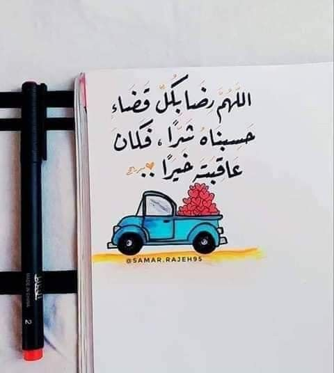 اللهم رضا بكل قضاء حسبناه شرا فكان عاقبته خيرا Arabic Tattoo Quotes Faith Tattoo On Wrist Arabic Tattoo
