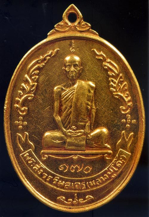 หลวงป โต ะ หล งพ ดยศ เน อทองคำ ป 18 ว ดประด ฉ มพล เหร ยญ ศาสนาพ ทธ ประว ต ศาสตร