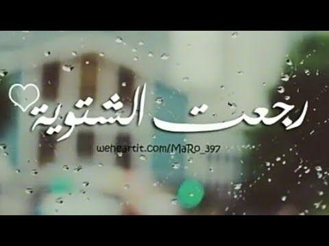 اغاني فيروز عن الشتاء Youtube Music Ornaments Palestine History Arabic Calligraphy