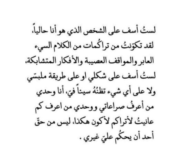 لست أسف أبدا Words Quotes Arabic Quotes