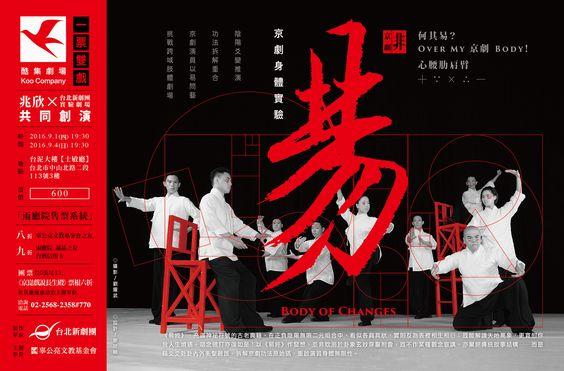 台北新劇團《易》主視覺 辜公亮基金會酷集劇場