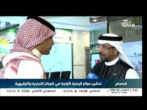 قناة الاخبارية السعودية مباشر