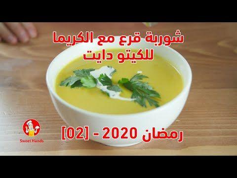 كيتو دايت وجبات رمضان2020 02 طريقة تحضير شوربة القرع للكيتو دايت مع الشيف عبير منسي Youtube Food Chowder Cheeseburger Chowder