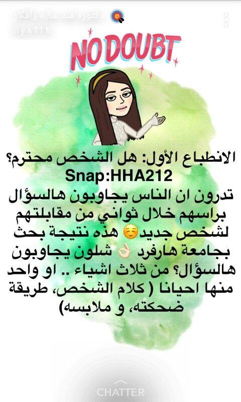 Pin By Om Mo3aady On تطوير الذات Life Rules Life Habits Marriage Life
