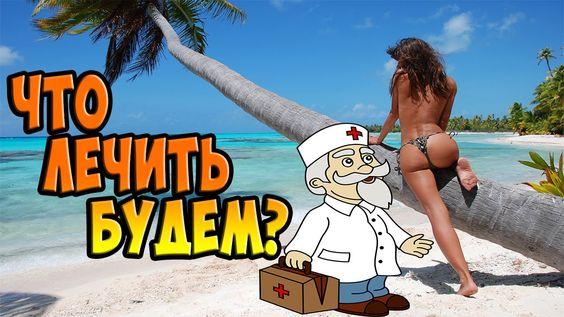 Чем болеют русские в Индии?