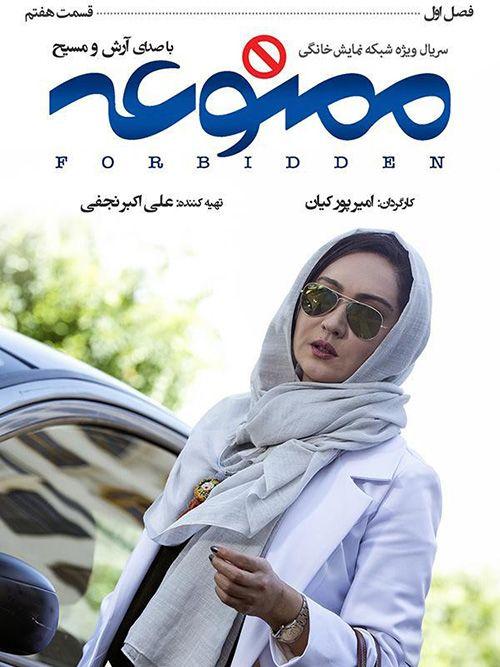 دانلود قسمت هفتم 7 سریال ممنوعه Persian People People Dude