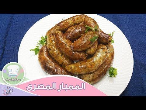 طريقة عمل الممبار المصرى اطبخي ووفري Youtube Egyptian Food Cooking Food