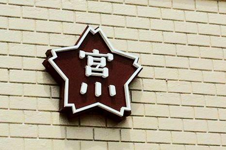MIYAKAWA ELEMENTARY SCHOOL