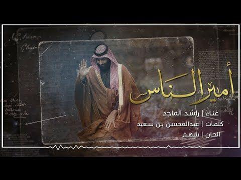 راشد الماجد أمير الناس حصريا 2018 Youtube